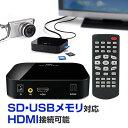 メディアプレーヤー(HDMI接続・SDカード・USBフラッシュ対応) EEA-MEDI001