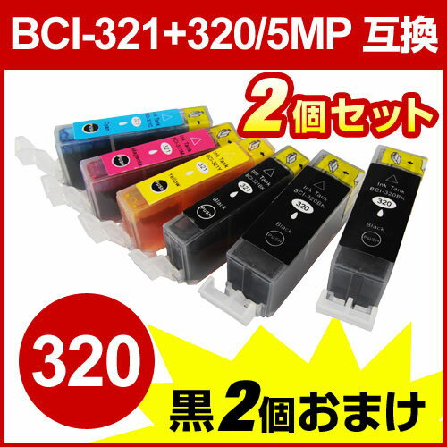 【エントリーで店内全品ポイント10倍 〜11/27 09:59まで】【インク福袋】【期間限定激安価格】キヤノン(CANON) BCI-321+320/5MP 超激安互換インク 5色パック+1色おまけ(BCI-320PGBK互換)【×2個セット】 EET-C3203216NX2
