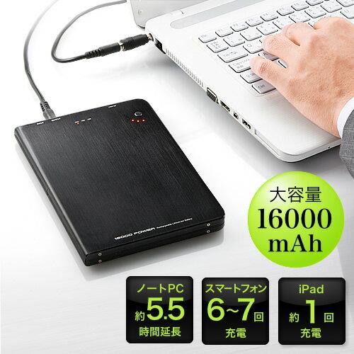 ノートPC 充電器(大容量モバイルバッテリー・16000mAh・ノートパソコン・iPad・iPhone・スマートフォン対応・ポケモンGO)【送料無料】