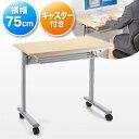 折りたたみテーブル・フォールディングデスク(メープル木目・W750×D450mm)【送料無料】