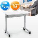 【予約】折りたたみテーブル・フォールディングデスク(ホワイト・W750×D450mm)【送料無料】