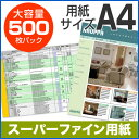 スーパーファイン用紙(A4・500シート)