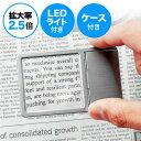 拡大鏡 ルーペ カード 名刺型 LEDライト付 2.5倍 EEZ-LPE003【ネコポス対応】