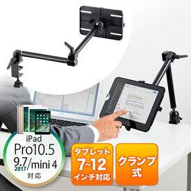 iPad Nexus7 タブレットPC アームスタンド 7インチ〜12インチ対応 クランプ式