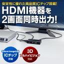 HDMI分配器(HDMIスプリッター・1入力×2出力・フルHD・3D対応・SiliconImage製IC搭載)【送料無料】
