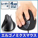 エルゴノミクスマウス(腱鞘炎防止・レーザー・6ボタン)