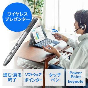 ワイヤレスプレゼンター ソフトウェアポインタ プレゼンアイテム 充電式 タッチペン付き レーザーなし 電池がいらない 200-LPP046