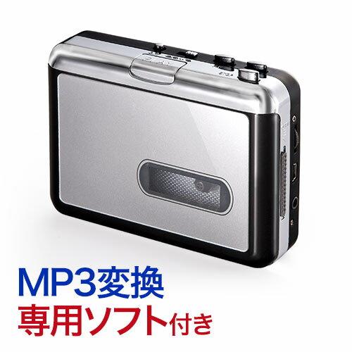 カセットテープ変換プレーヤー(デジタル化・MP3変換・シルバー) EEA-MEDI002SV 【送料無料】