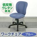 ワークチェア(低反発ウレタン・ブルー)【送料無料】