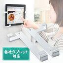 iPad・タブレット冷蔵庫貼り付けホルダー(7〜11インチ対応・マグネット・ホワイトボード取り付け・ホワイト)