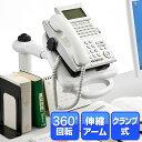 テレフォンアーム ハイタイプ 電話台 回転 EZ1-TEL002【送料無料】