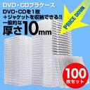 CD・DVDケース(クリア・10mmプラケース・100枚セット)【送料無料】