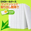 DVDケース(1枚収納・トールケース・10枚・ホワイト)