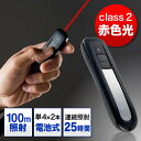 レーザーポインター(赤色光・リモコン型・最大1mW・単4電池)【ネコポス対応】