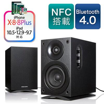 Bluetooth4.0スピーカー(高音質・低遅延・apt-X/AAC対応・NFC対応・木製・iPhone・スマホ対応・48W)
