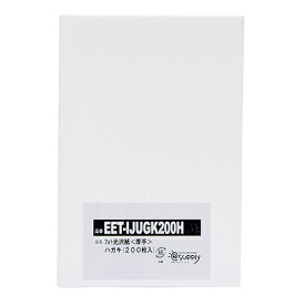 【インクジェット用紙 ハガキサイズ】フォト光沢紙<厚手>(写真・ハガキサイズ、200枚)