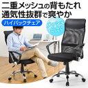 メッシュチェア ハイバックチェア パソコンチェア オフィスチェア ロッキングチェア 肘掛け付き キャスター付き イス 椅子【送料無料】