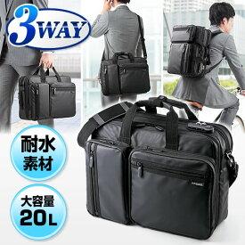 ビジネスバッグ 3way 耐水素材 大容量 拡張機能 20L ビジネス リュック ショルダー 手提げ 鍵 ダイヤル式ロック 通勤 出張 バッグ 15.6型対応 EZ2-BAG048WP