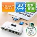 iPhone・iPadカードリーダー(iPhone 6s/6s Plus・iPad Pro/Air 2/mini 4対応・Lightningコネクタ・ホワイト) EZ4-ADRIP07WN【ネコポス対