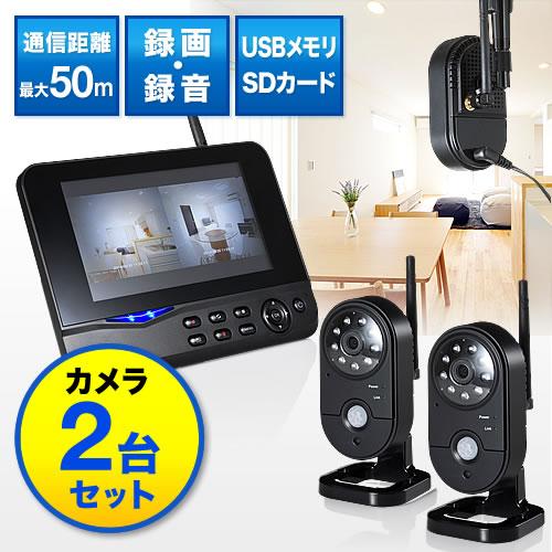 防犯カメラ ワイヤレス 屋外 モニターセット 2台カメラセット SDカード、USBメモリ 録画 防犯 セキュリティーカメラ EZ4-CAM035-2【送料無料】