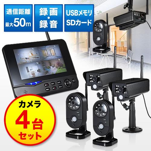 防犯カメラ ワイヤレス モニターセット 4台カメラセット 屋外 防水カメラ SDカード USBメモリ 録画 監視 セキュリティカメラ EZ4-CAM035-4【送料無料】