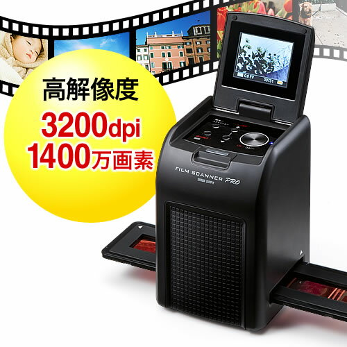 フィルムスキャナー ネガスキャナー ネガ・デジタル化 高画質1400万画素 USB接続 モニタ付 EZ4-SCN024 【送料無料】