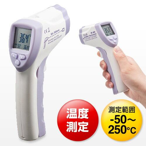 赤外線温度計(放射温度計・非接触・デジタル表示)【送料無料】