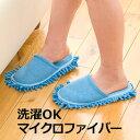 モップスリッパ マイクロファイバー お掃除スリッパ 履くモップ 室内履き 掃除 床掃除 フローリング掃除