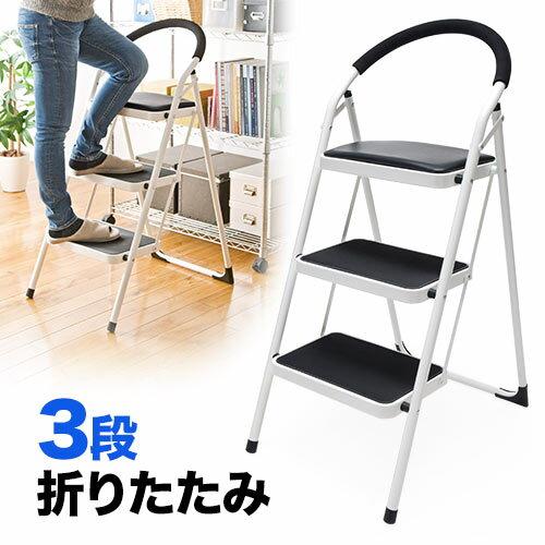 ステップチェア(3段) 折りたたみ 脚立 踏み台 ステップ台 椅子 イス【送料無料】