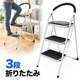 ステップチェア(3段) 折りたたみ 脚立 踏み台 ステップ台 椅子 イス