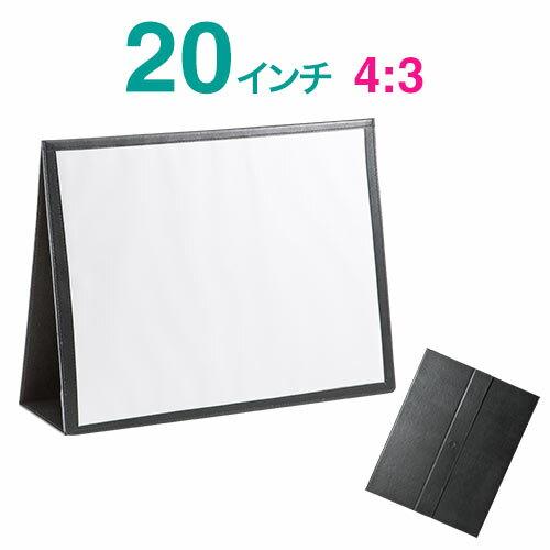 プロジェクタースクリーン モバイルスクリーン 20インチ(4:3) 20型 自立式 机上式 軽量 スリム 小型 携帯 コンパクト 簡単組立 会議室 プレゼン
