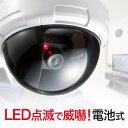 ダミーカメラ ドーム型 ダミー防犯カメラ 赤色LED 常時点滅 室内 屋内用
