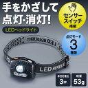【タイムセール・数量限定・5/21 20時スタート】LEDヘッドライト(センサー付き) 非接触センサー 非接触式 センサースイッチ 電池式