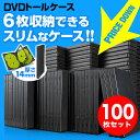 DVDケース(6枚収納・トールケース・100枚・ブラック)【送料無料】