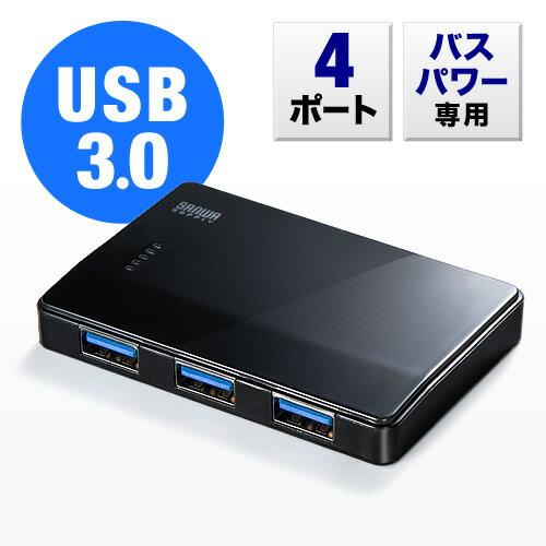 USB3.0ハブ(4ポート・バスパワー・PS4対応・薄型・独立ポート付・ブラック)