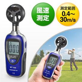 小型風速計 風力計 アネモメーター デジタル表示 400-TST905