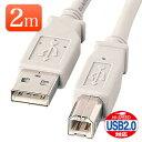 USBケーブル 2m (ライトグレー・USB2.0対応)【ネコポス対応】