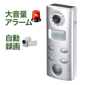 防犯グッズ カメラ付アラーム (センサー・ワイヤレス・ビデオ・防犯・盗難)