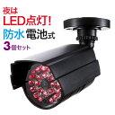 ダミーカメラ(3個セット) ダミー防犯カメラ 屋内 屋外対応 防塵・防水規格IP44対応【送料無料】