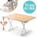 昇降テーブル(リフティングテーブル・高さ変更可能・スタンドアップデスク・エルゴノミクス)【送料無料】