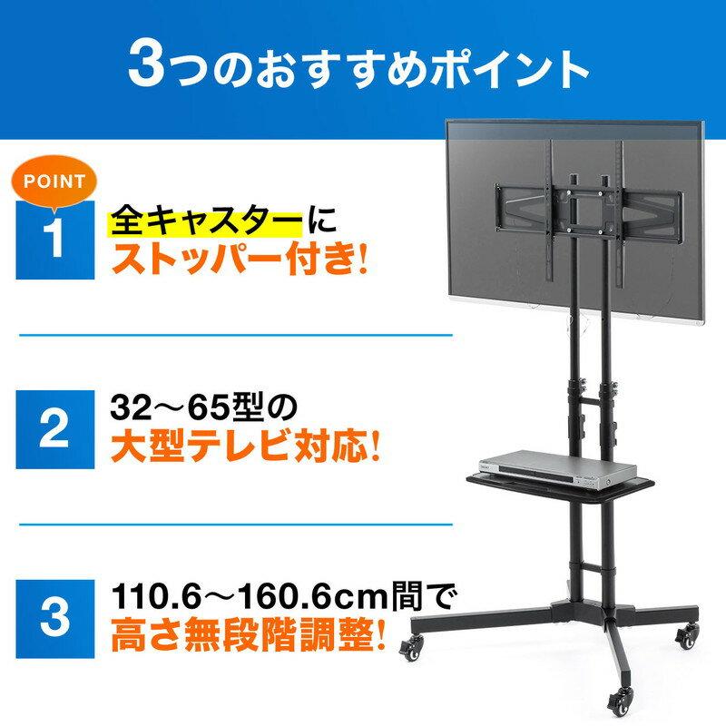 テレビスタンド キャスター付き 32〜65型対応 ディスプレイ モニター 液晶テレビ スタンド 高さ無段階調整 棚板付 32インチ 〜65インチ EZ1-PL008
