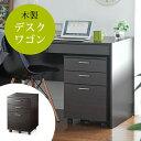 デスクワゴン(木製・ダークブラウン・キャスター付・3段・チェスト・キャビネット)【送料無料】