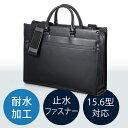 ビジネスバッグ(メンズ・耐水加工・2WAYショルダー・A4収納)【送料無料】