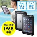 iPad Air 2 防水ハードケース(耐衝撃・IP68取得・カメラ対応)【送料無料】