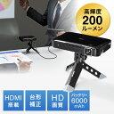 プロジェクター 小型 HDMI モバイルプロジェクタ 200ルーメン バッテリー内蔵 コンパクト スマートフォン タブレット 携帯 プロジェクタ EZ4-PRJ...