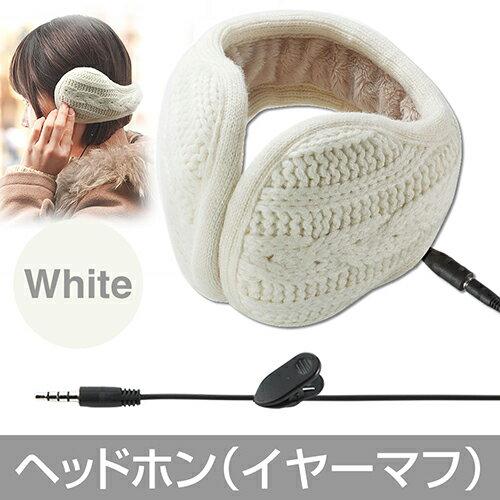 ヘッドホン(イヤーマフ・耳当て・暖かい・防寒・ジョギング・ランニング・有線・ホワイト)
