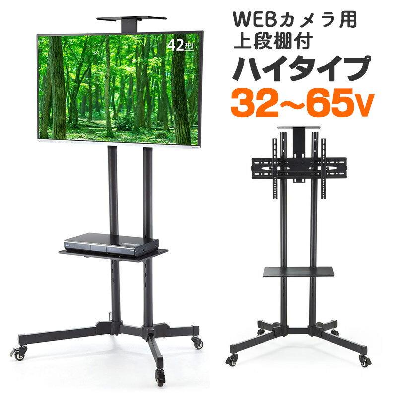 テレビスタンド ハイタイプ キャスター付き 32型〜65型 液晶ディスプレイ モニター EEX-TVS001