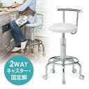 2WAYカウンターチェア(キャスター・アジャスター両対応・バーカウンター・腰痛対策・回転椅子・ホワイト)【送料無料】