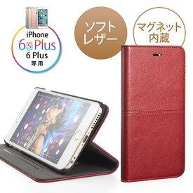 iPhone6s Plus /6 Plus手帳型ケース(ソフトレザー・スタンド機能・レッド)【ネコポス対応】