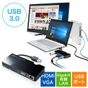 USB3.0ドッキングステーション(ディスプレイ接続・HDMI/VGA・USBハブ/1ポート・ギガビット対応/有線LAN・Windows専用)【送料無料】